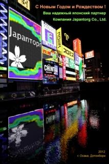 Happy_New_2012_Year!_(ru.).jpg