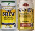 japanese beer japantorg.jpg