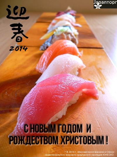 2014-JAPANTORG-newyear-r400jpg.jpg